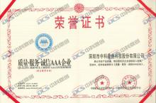 质量·服务·诚信AAA企业荣誉证书